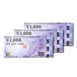 【買い物・食事・宿泊に】JCBギフトカード 10000円分