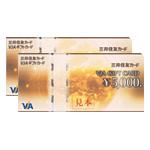 【全国共通商品券】三井住友カード VJAギフトカード 1万円分
