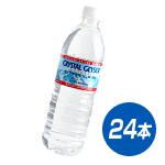 【日本人の味覚に合う軟水】クリスタルガイザー 500ml×24本